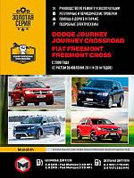 Dodge Journey / Crossroad / Fiat Freemont / Cross. Руководство по ремонту и эксплуатации. Монолит