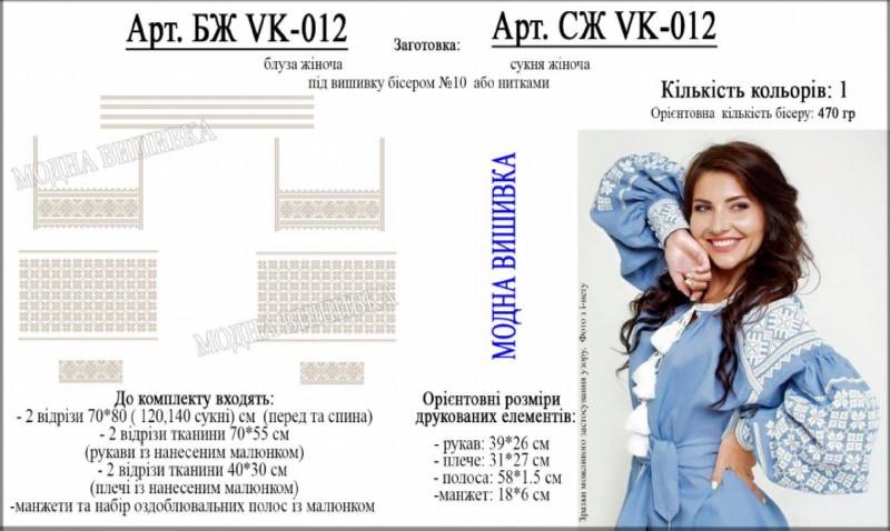 Заготовка жіночої сорочки (БЖ-VK-12)