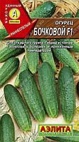 Семена огурцов Бочковой F1 10 шт.  пчелоопыляемый