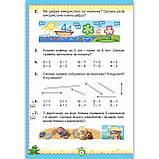 Підручник Математика 2 клас Авт: Листопад Н. Вид: Оріон, фото 3