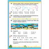 Підручник Математика 2 клас Авт: Листопад Н. Вид: Оріон, фото 5