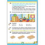 Підручник Математика 2 клас Авт: Листопад Н. Вид: Оріон, фото 6