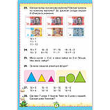 Підручник Математика 2 клас Авт: Листопад Н. Вид: Оріон, фото 7