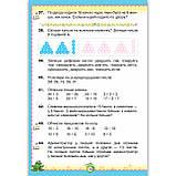 Підручник Математика 2 клас Авт: Листопад Н. Вид: Оріон, фото 9