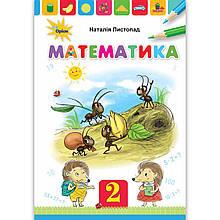 Підручник Математика 2 клас Авт: Листопад Н. Вид: Оріон