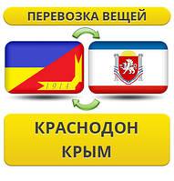 Перевозка Вещей из Краснодона в Крым!