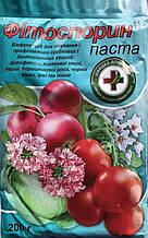 Фитоспорин паста 200 грамм биопрепарат Восор Украина