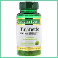 Nature's Bounty, Куркума Турмерик, Curcuma Turmeric, экстракт, противовоспалительное действие,450 мг,60 капсул
