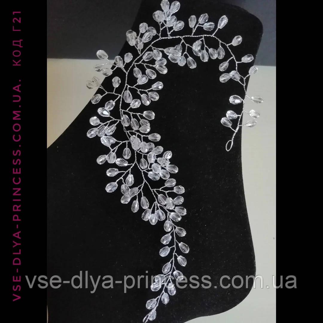 Веточка веночек в прическу  тиара гребень ободок, под серебро с прозрачными бусинами