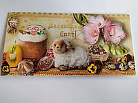 Открытка - Світлих Великодніх Свят! с конвертом