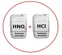 Соляная кислота 10 л + Азотная кислота 10 л (Царская водка)
