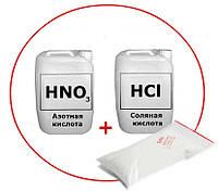 Бура 1 кг + Соляная кислота 10 л + Азотная кислота 10 л