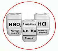 Аффинажзолота (Соляная кислота 10,7кг + Азотная кислота 13,5кг + Гидразин гидрат 0,5 кг)