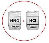 Соляная кислота 5 л + Азотная кислота 5 л (Царская водка)