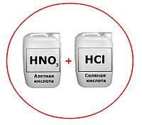 Соляная кислота 10 л + Азотная кислота 5 л (Царская водка)