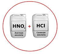 Соляная кислота 5 л + Азотная кислота 10 л (Царская водка)