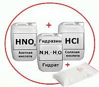 Аффинажзолота (Соляная кислота 5 л + Азотная кислота 10 л + Гидразин гидрат 0,5 л + Бура 1 кг)