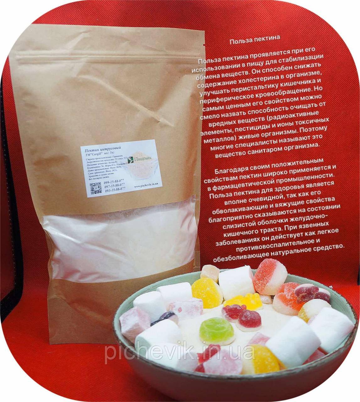 Пектин цитрусовый (Германия) ТМ Cargill вес: 100 грамм.