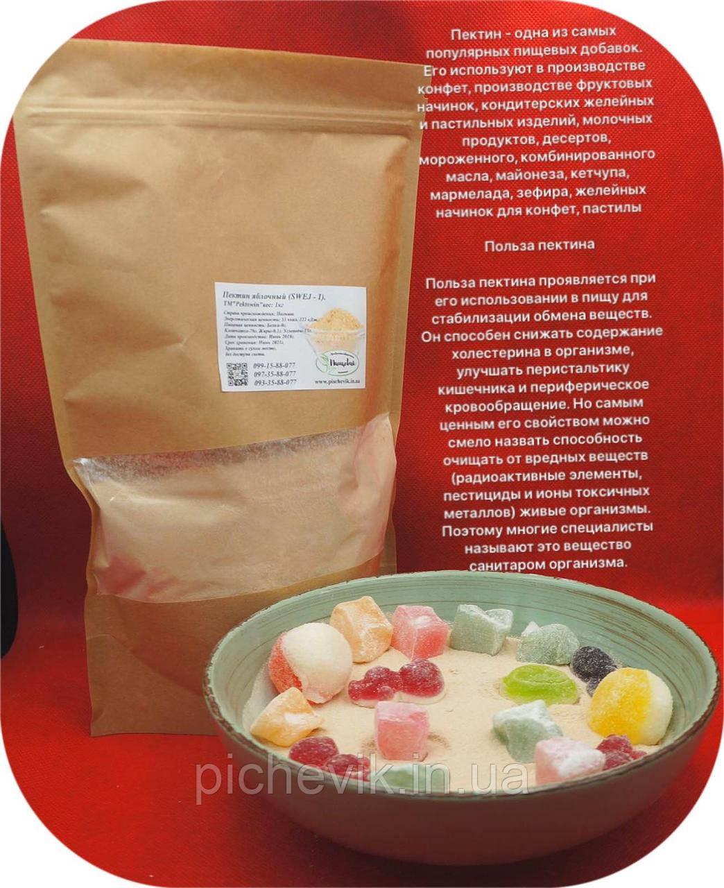 Пектин яблочный (Польша) ТМ PEKTOWIN вес: 250 грамм.