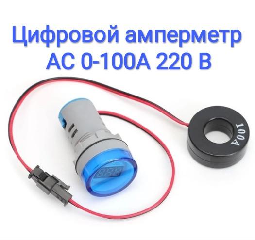 Цифровой амперметр AC 0-100A 220 В синий дисплей