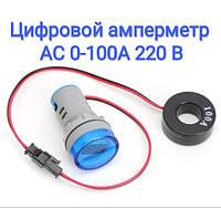 Цифровой амперметр AC 0-100A 220 В синий дисплей, фото 1