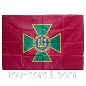 Флаг Государственная пограничная служба Украины (124 х 85 см)