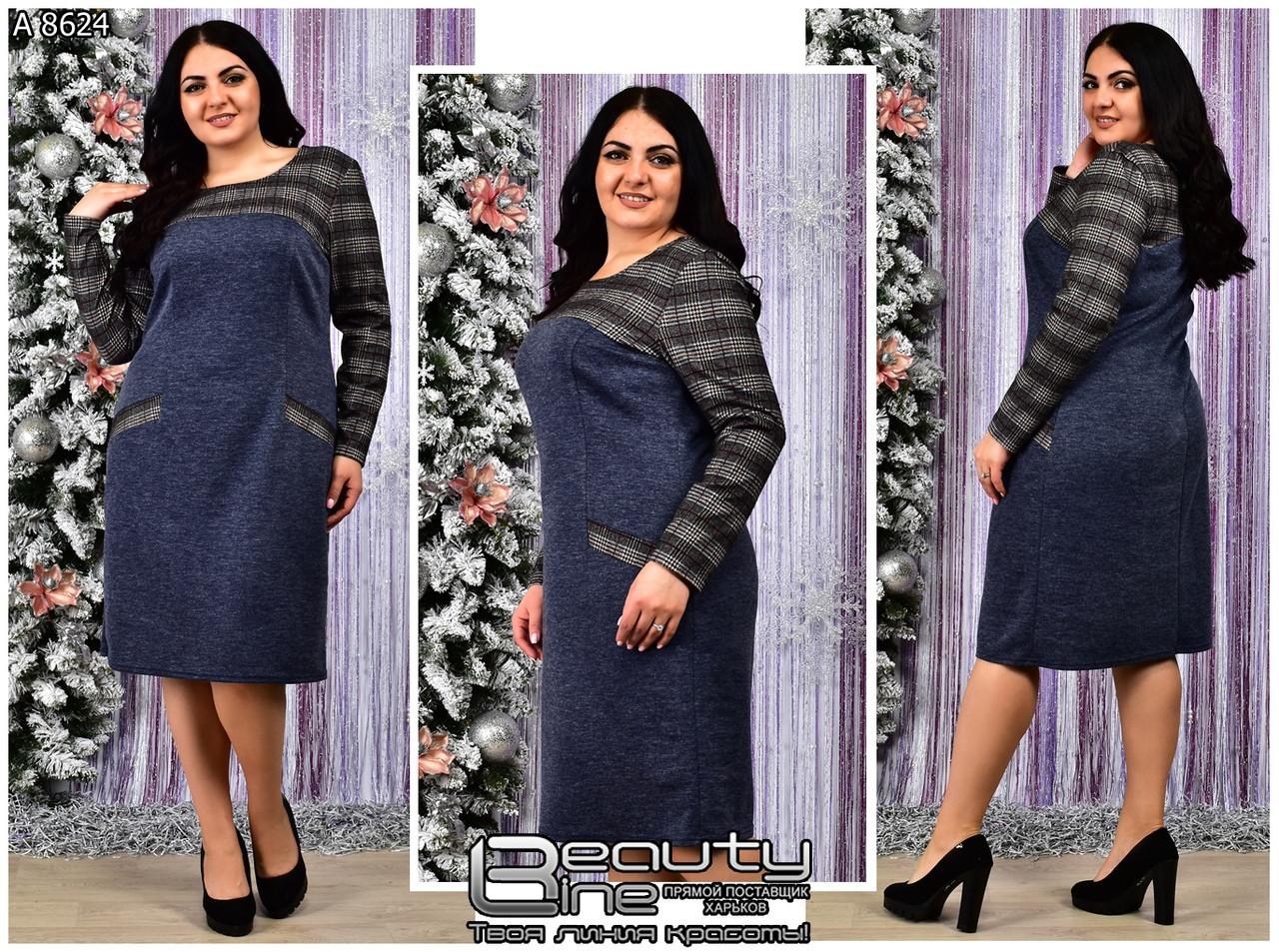 Теплое женское платье батал, Размеры:  54.56.58.60