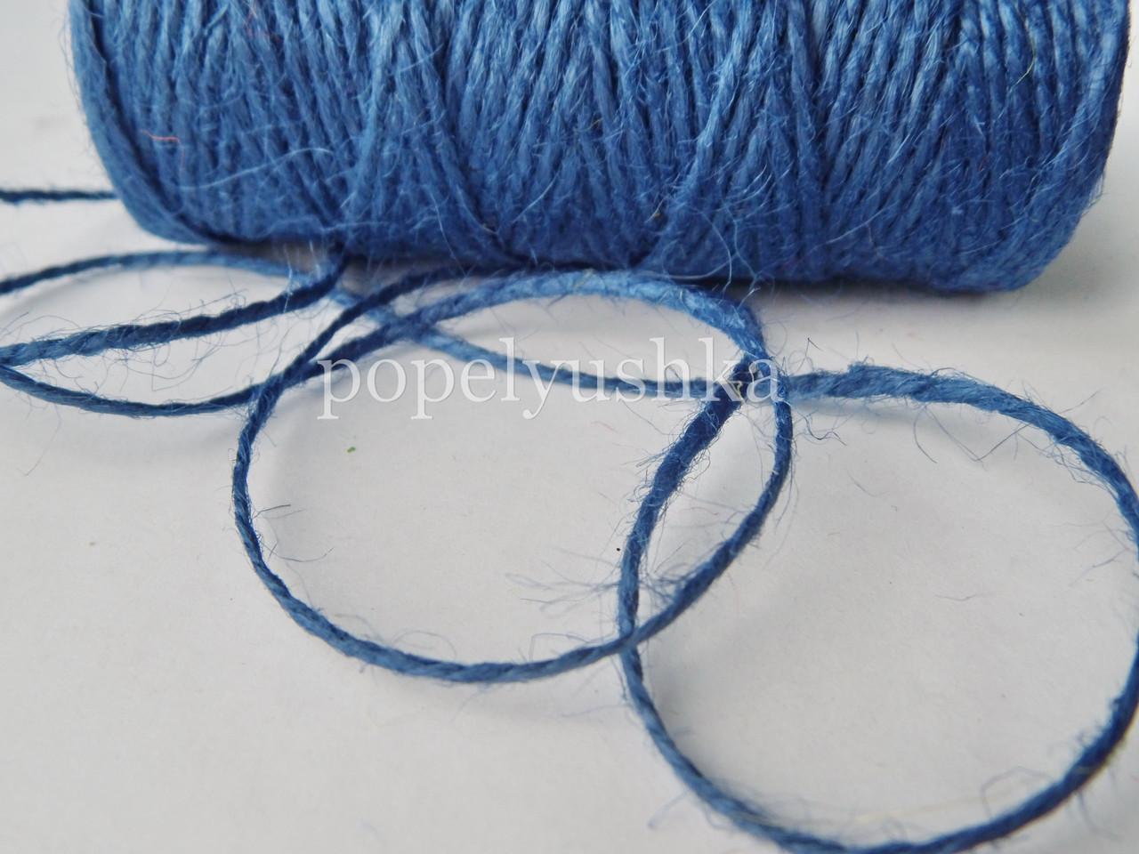 Джут натуральный 2 мм. синий