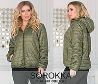 Демисезонная женская куртка ткань плащевка + синтепон 100 Размер:  46-48,50-52,54-56,58-60,62-64