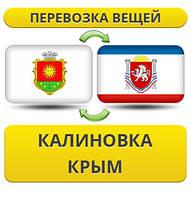 Перевозка Вещей из Калиновки в Крым!