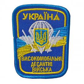 """Шеврон """"Высокомобильные десантные войска"""""""