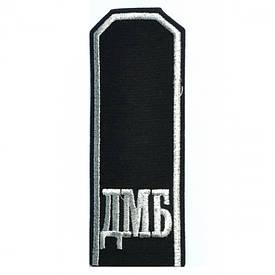 Погоны ДМБ (черные, вышитые серебристыми нитями)