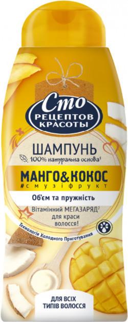 """Шампунь Сто рецептів краси """"Манго і Кокос"""" (380мл.)"""