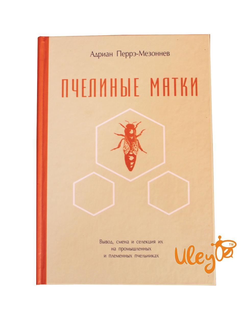 """Книга """"Пчелиные матки"""" Адриан Перрэ-Мезонев"""