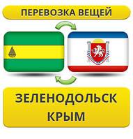 Перевозка Вещей из Зеленодольска в Крым!