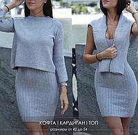 Костюм женский (кофта + платье) класика