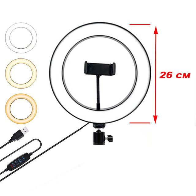 Светодиодное селфи-кольцо 26 см Ring Light на штативе 2 метра