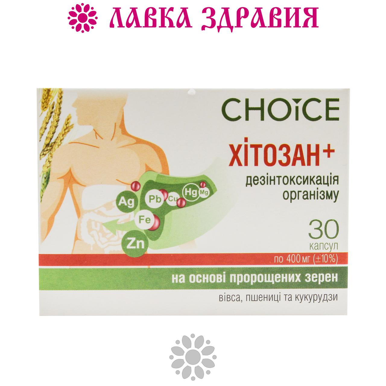 Хитозан (дезинтоксикация организма), 30 капс., Choice