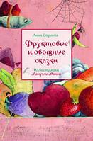 Строева А. Фруктовые и овощные сказки - Строева А.