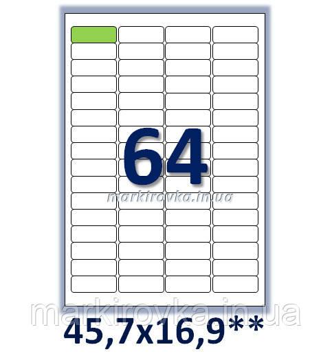 Бумага самоклеющаяся формата А4. Этикеток на листе А4: 64 шт. Размер: 45,7х16,9** мм. От 115 грн/упаковка*