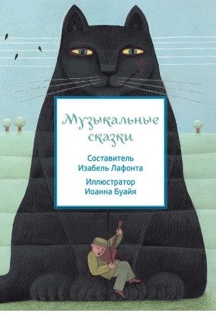 Лафонта Изабель Музыкальные сказки - Лафонта Изабель