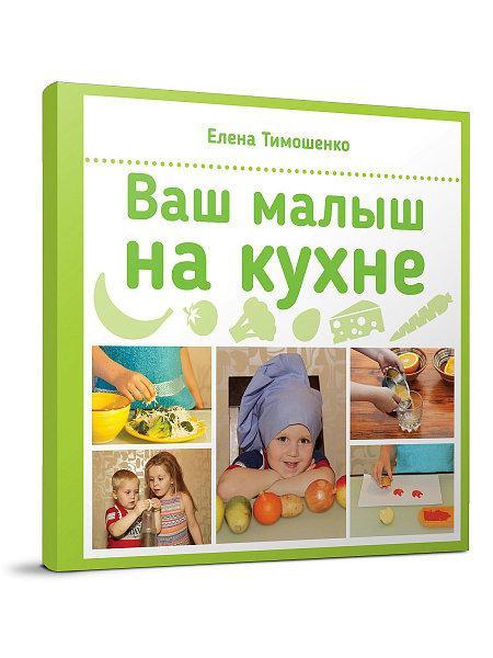 Тимошенко Е.И. Ваш малыш на кухне - Тимошенко Е.И.