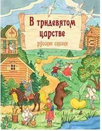 Михайлова О.В. В тридевятом царстве. Русские сказки - Михайлова О.В.