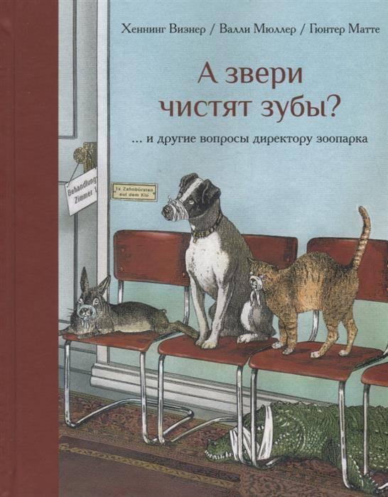 Визнер Х., Мюллер В. А звери чистят зубы?.. и другие вопросы директору зоопарка - Визнер Х., Мюллер В.