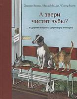 Визнер Х., Мюллер В. А звери чистят зубы?.. и другие вопросы директору зоопарка - Визнер Х., Мюллер В., фото 1