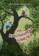 Топоногова Виктория На крылышках шмелей - Топоногова Виктория