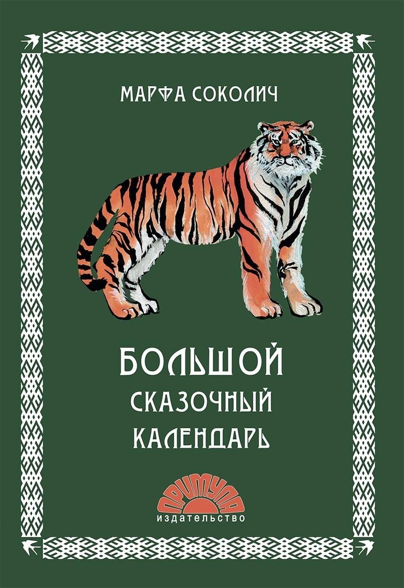 Соколич Марфа Большой сказочный календарь - Соколич Марфа