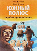 Оусланд Бьёрн Южный полюс. Амундсен против Скотта - Оусланд Бьёрн, фото 1