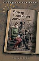 Флакон с двойным дном Ширяева И., фото 1
