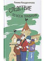 Следствие по всем правилам - Кошурникова Римма Викентьевна